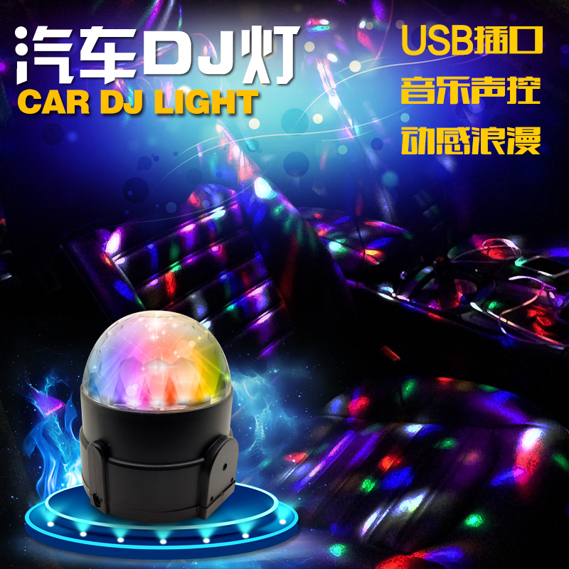 Automotive led ambient lighting lamp usb music rhythm dj stage lights car atmosphere lights decorative lights strobe lights voice