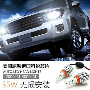 Automotive led assembly modified before the big light bulb h4 distance light fog lights running lights H7H8H1190059006