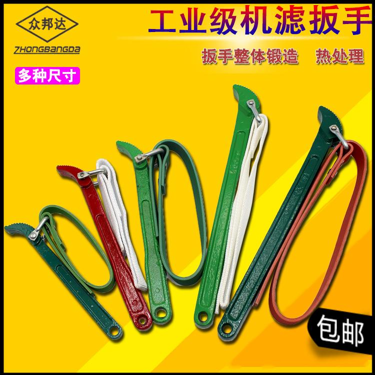 Automotive oil filter wrench tool chain demolition machine filter wrench oil filter wrench oil grid