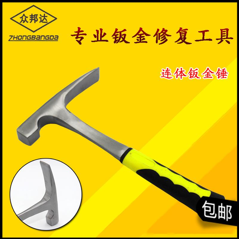 Automotive sheet metal hammer benchwork concave repair tool multifunction tool kit with sand sheet metal hammer sheet metal hammer