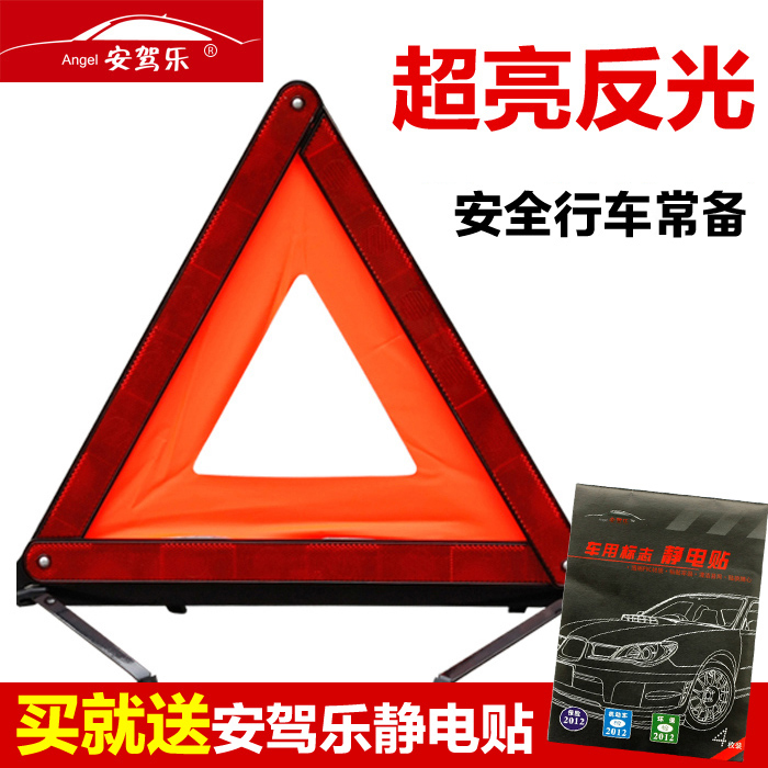 Automotive supplies driving safety lok folding tripod vehicle safety warning triangle parking warning signs reflective