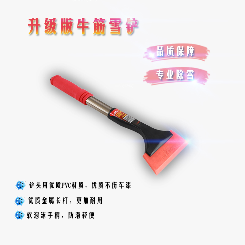 Automotive tendon scraping snow is snow shovel does not hurt the glass snow shovel snow shovel scraping snow brush scraper defrosting tool Supplies