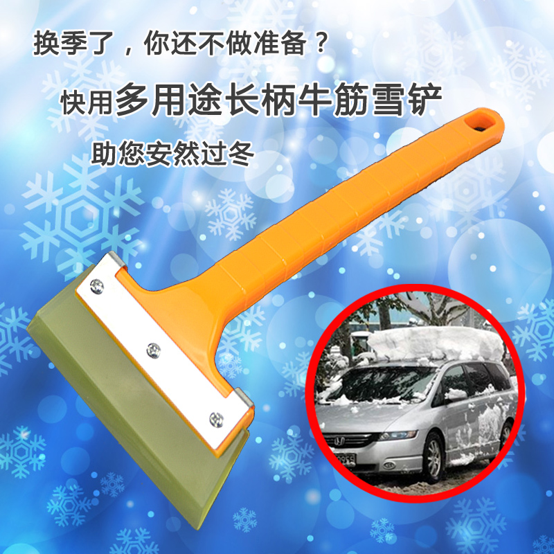 Automotive tendon scraping snow is snow shovel snow shovel snow brush scraper defrosting tool window winter supplies