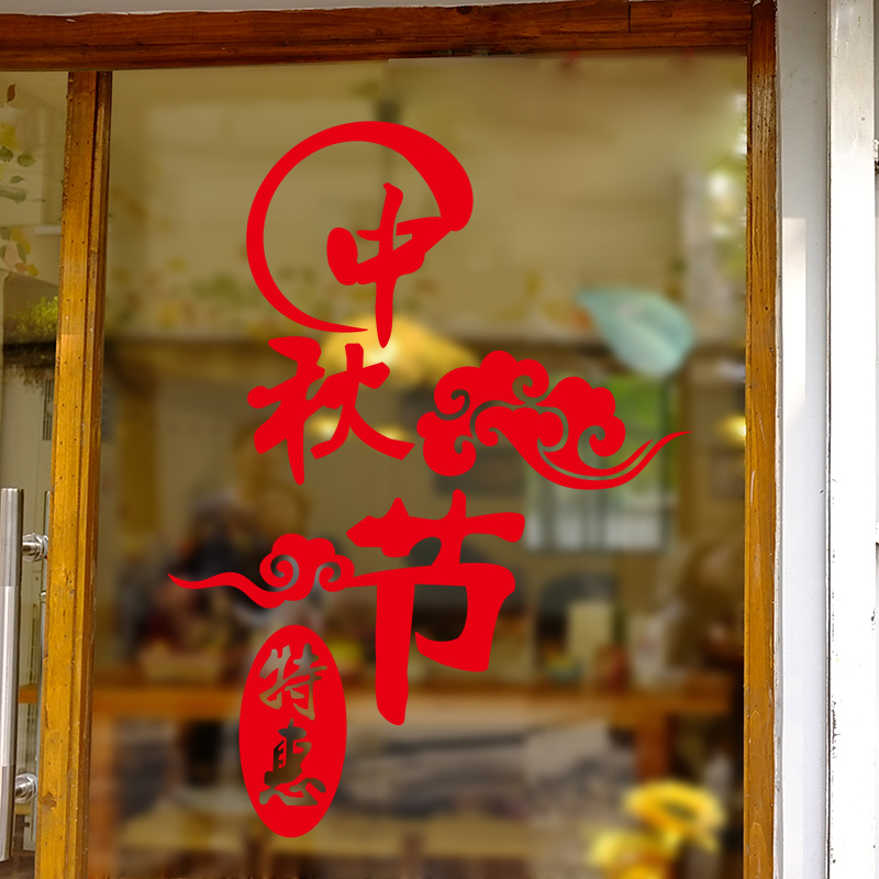 Autumn section decorated storefront shop window sticker glass door stickers wall stickers decorate clothing shop facade mall layout