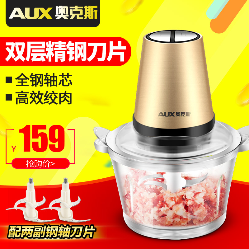 Aux/oaks AUX-MG5302 meat grinder household electric meat grinder mincer garlic device is twisted stuffing machine pulper