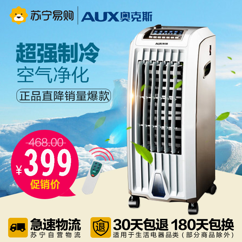 Aux/oaks remote control heating and explosion models NFS-20F-1 fanner household refrigeration air conditioning fan cooling fan