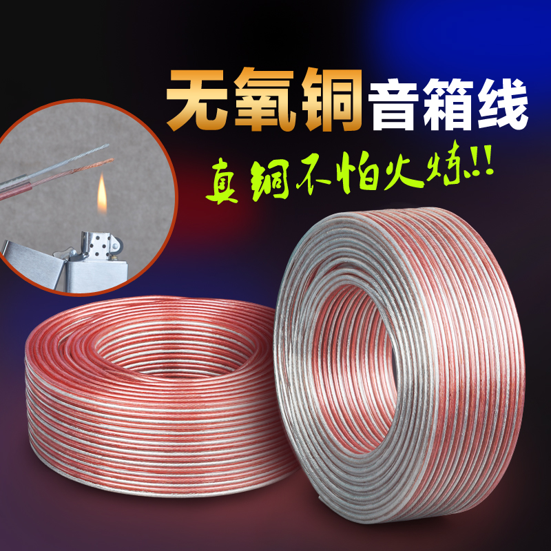 B & a/bach ofc tinned copper wire audio cable speaker cable audio wire speaker cable wire
