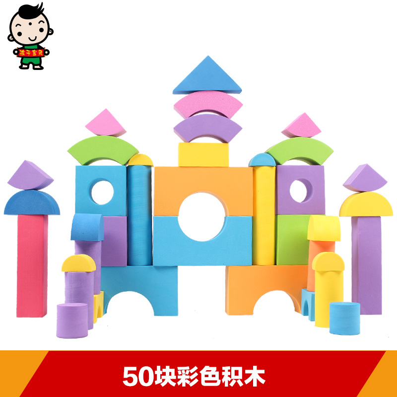 Baby baby early childhood parenting children's educational enlightenment fight inserted blocks eva software building blocks of foam toys for boys
