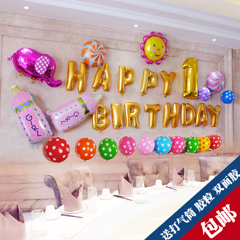 Get Quotations Baby Birthday Party Arranged Packages For Children Balloons Balloon Decoration Package