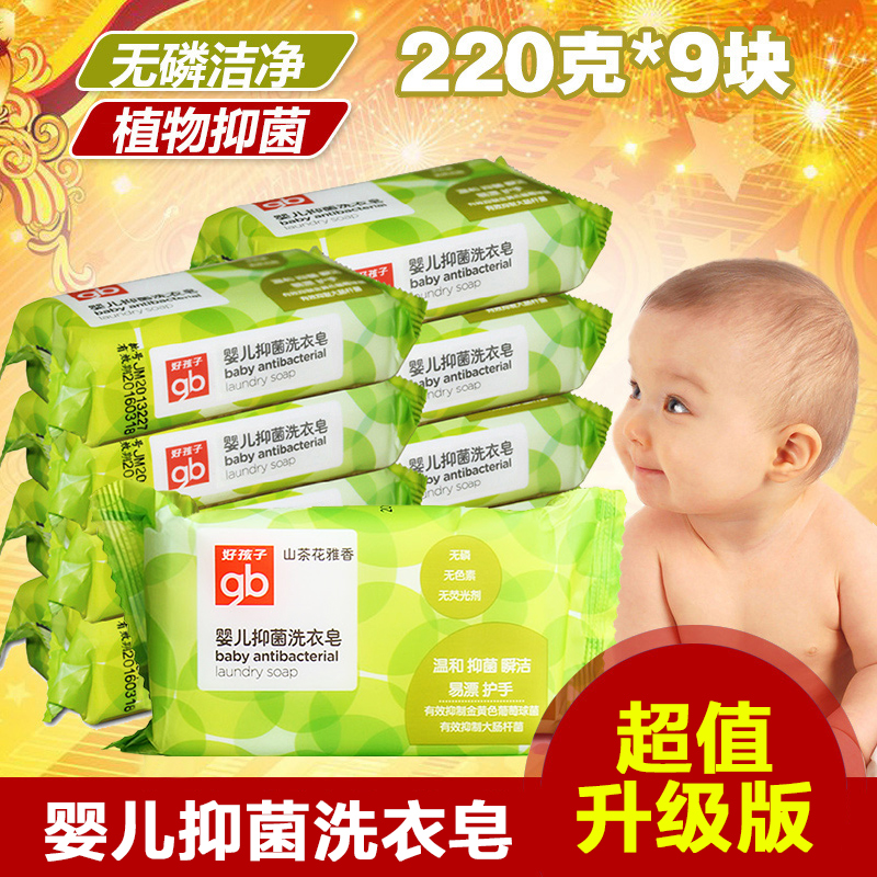 Baby boy baby laundry soap bb soap baby diapers special soap soap children soap antibacterial vest within 220g * 9 Block