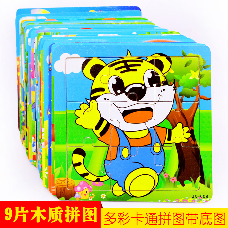 Baby early childhood educational jigsaw puzzle toy wooden children's educational 2-3-4-5-year-old 9 piece jigsaw puzzle cartoon animals