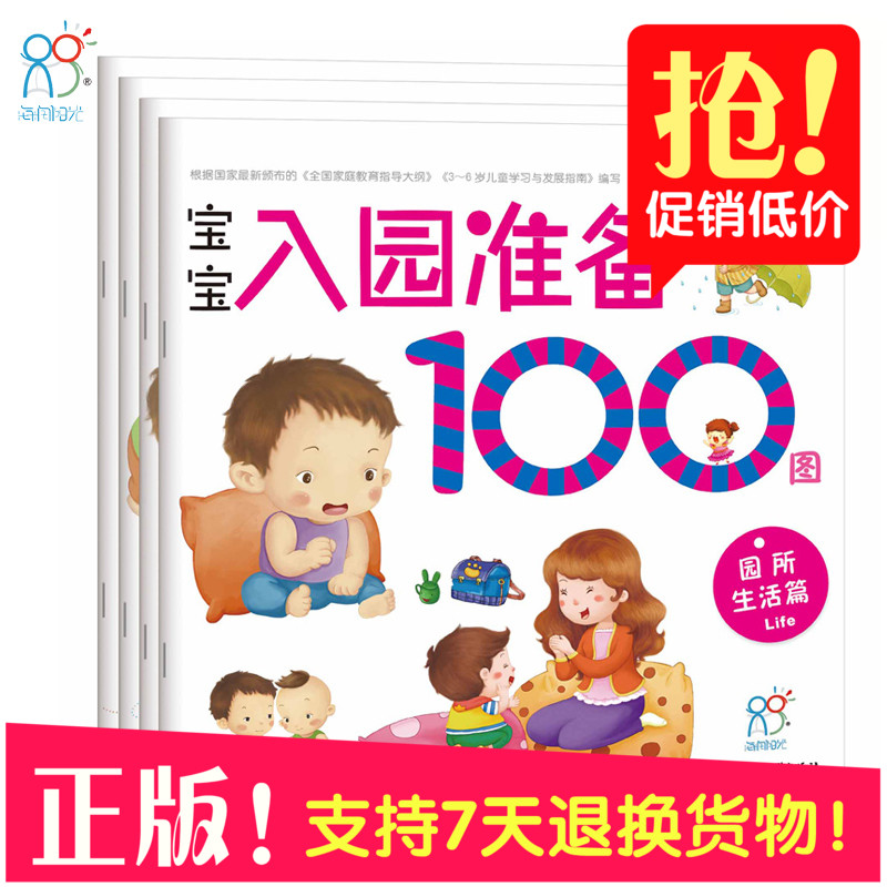 Baby ready for admission 100 figure 0-1-2-3-year-old enlightenment kindergarten early childhood book a full 4 volumes of books illustrated books