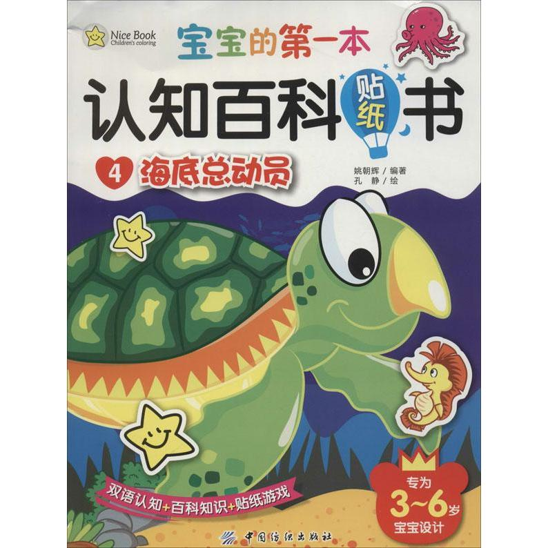 Baby's first book of cognitive sticker book encyclopedia selling books of genuine handmade children's books