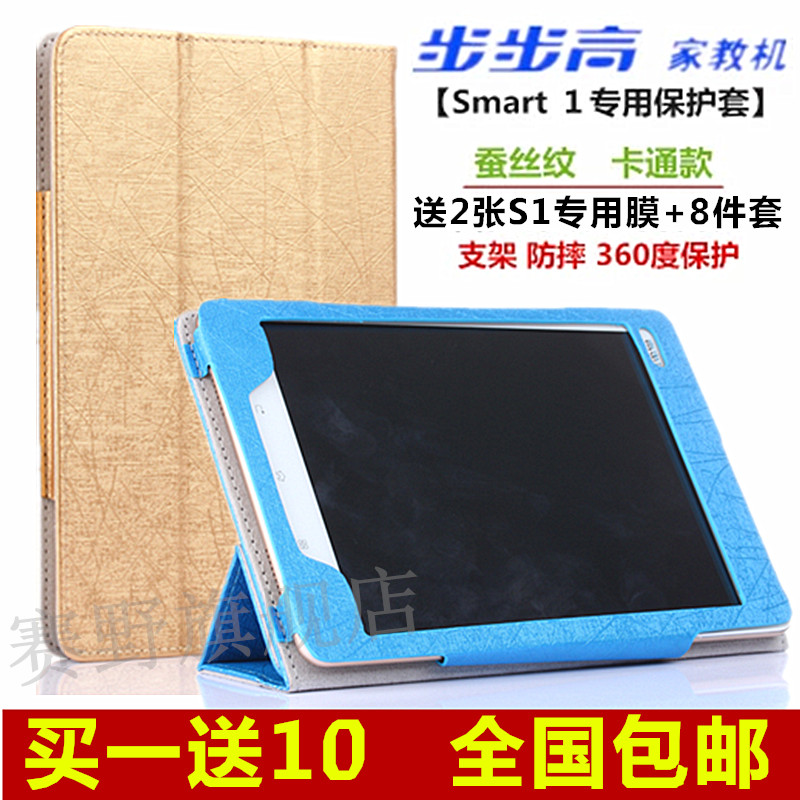 Backgammon tutor machine smart s1 s1 special protective sleeve holster learning machine tablet pc bracket shell