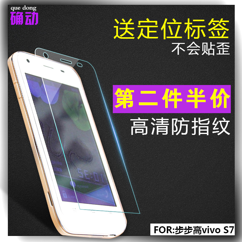 Backgammon vivo s7 s7it vivos7t phone tempered glass membrane film protective film screen proof glass film after film