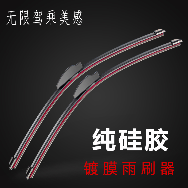 Baic beijing automotive baic e series dedicated wiper wiper boneless wipers wiper baic beijing automotive e130 e150 magic speed wei wang