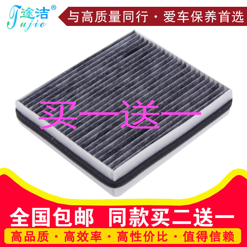 Baic beijing automotive e130 e150 cupid hippocampus 2 air conditioning grid/beijing automotive e series/air filter specials