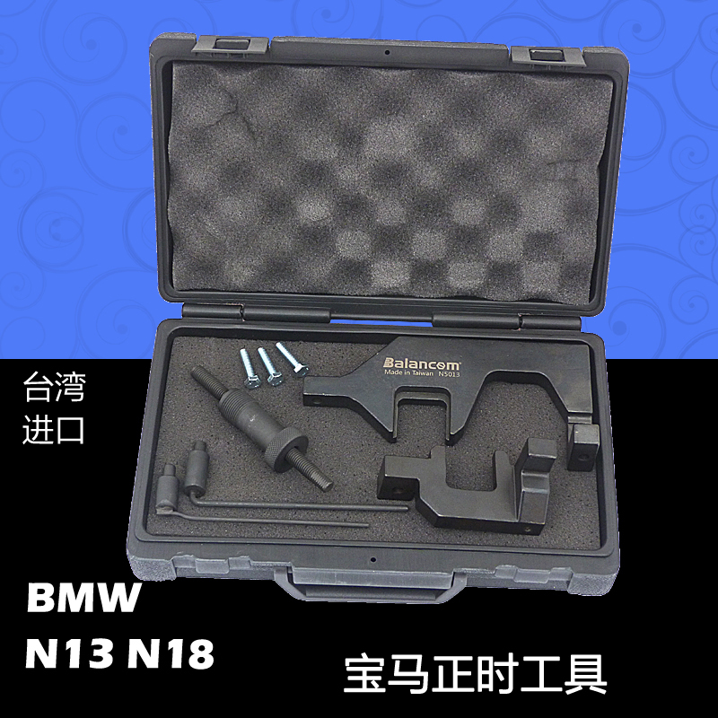 Bailian tool timing tool timing bmw mini bmw mini n13 n18 camshaft timing tool