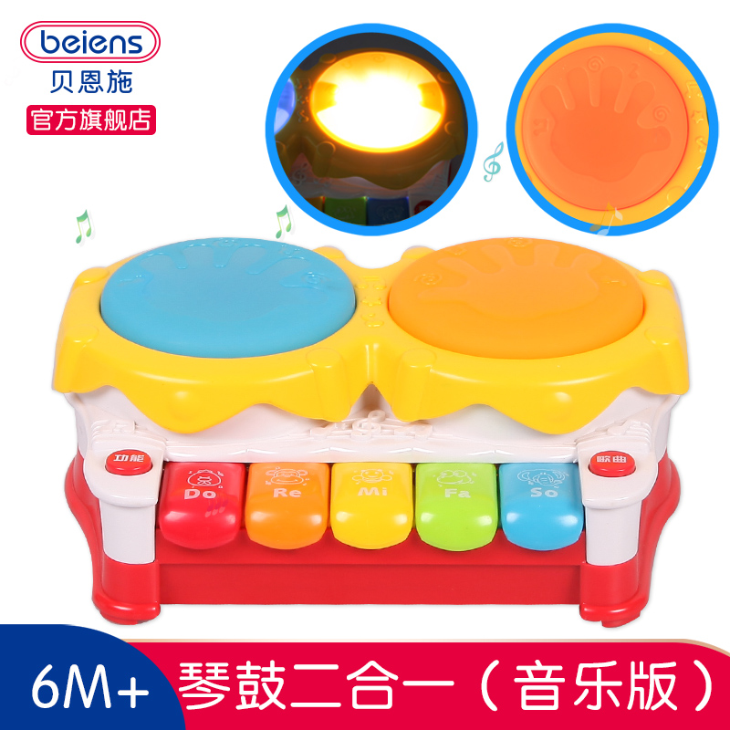 Bain shi baby hand clap drum children electric hand clap drum music educational baby toys 0-1-year-old months