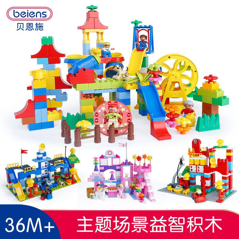 Bain shi children's educational plastic toy building blocks assembled toy building blocks of large particles bottled 3-6-10 birthday