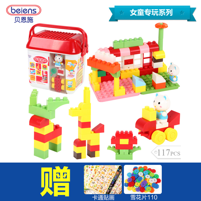 Bain shi children's toys enlightenment fight inserted blocks assembled building blocks educational toys for boys and girls creative cultivation