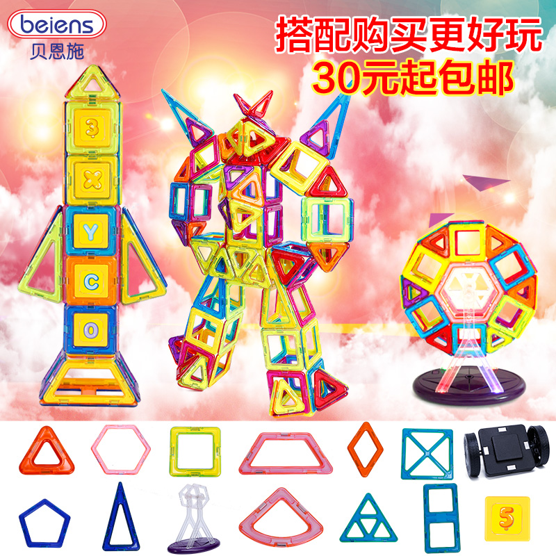 Bain shi construct a magnetic sheet magnetic piece parts in bulk accessories educational toys variety pulling blocks scattered pieces