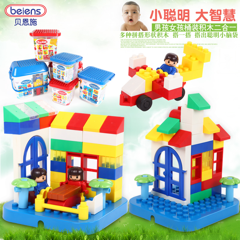 Bain shi large blocks of plastic building blocks assembled fight inserted bottled baby and young children's educational toys enlightenment
