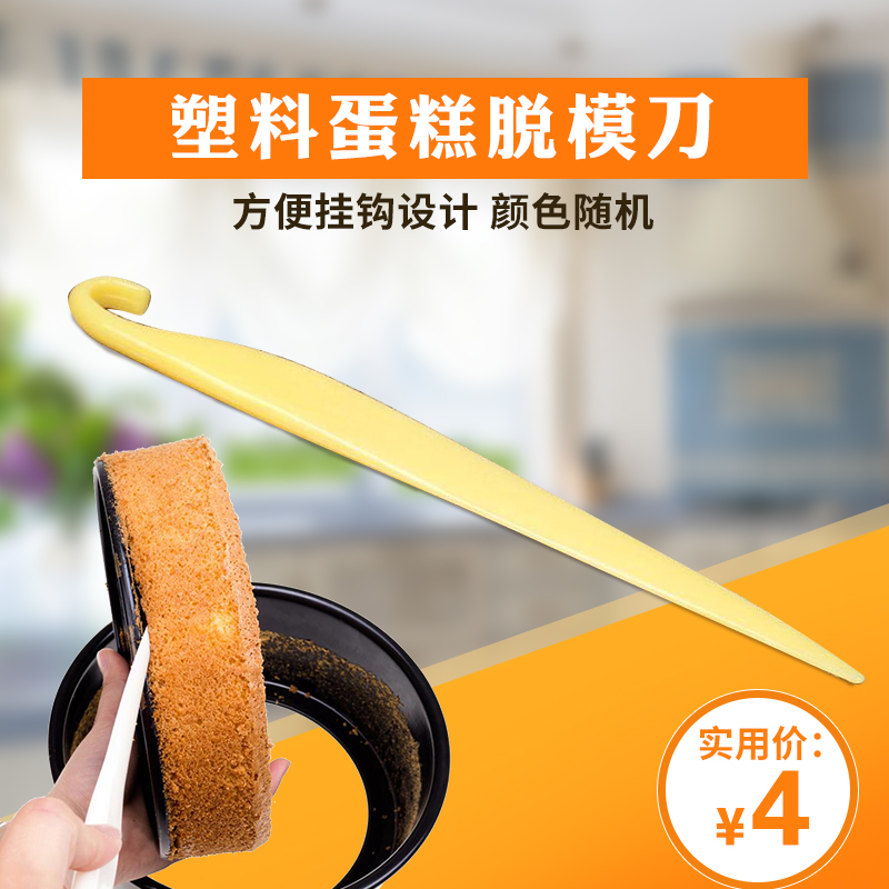 Baking mold cake mold stripping knife blade chiffon cake baking tools knife does not hurt the mold resin