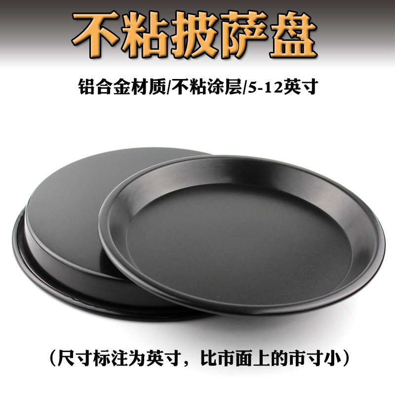 Baking pan pizza 5/6/7/8/9/10/12 inch shades of round nonstick pizza pan pizza pan