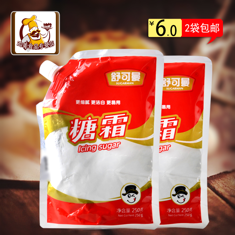 Baking shu man icing sugar fine sugar bread biscuits cookies cream cake decorating sugar 250g