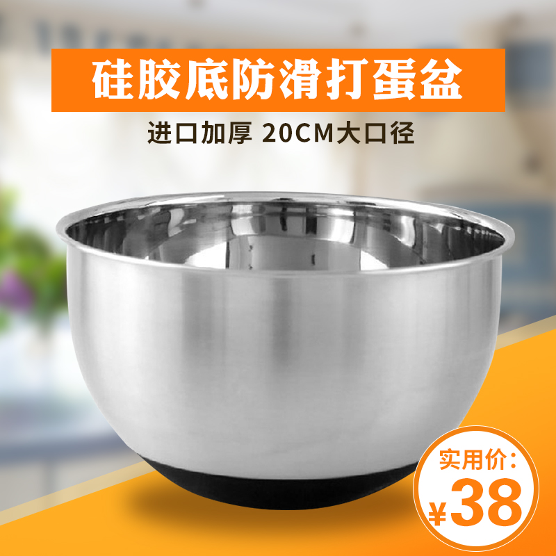 Baking tools 20CM thickening deepen stainless steel skid silicone bottom bowl beat eggs and vanities mixing bowl