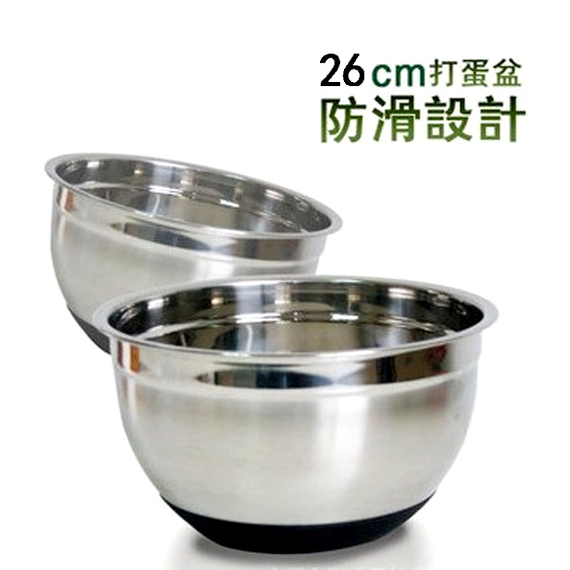 Baking tools stainless steel skid silicone bottom bowl beat egg salad bowl 25.5 cm about 548g