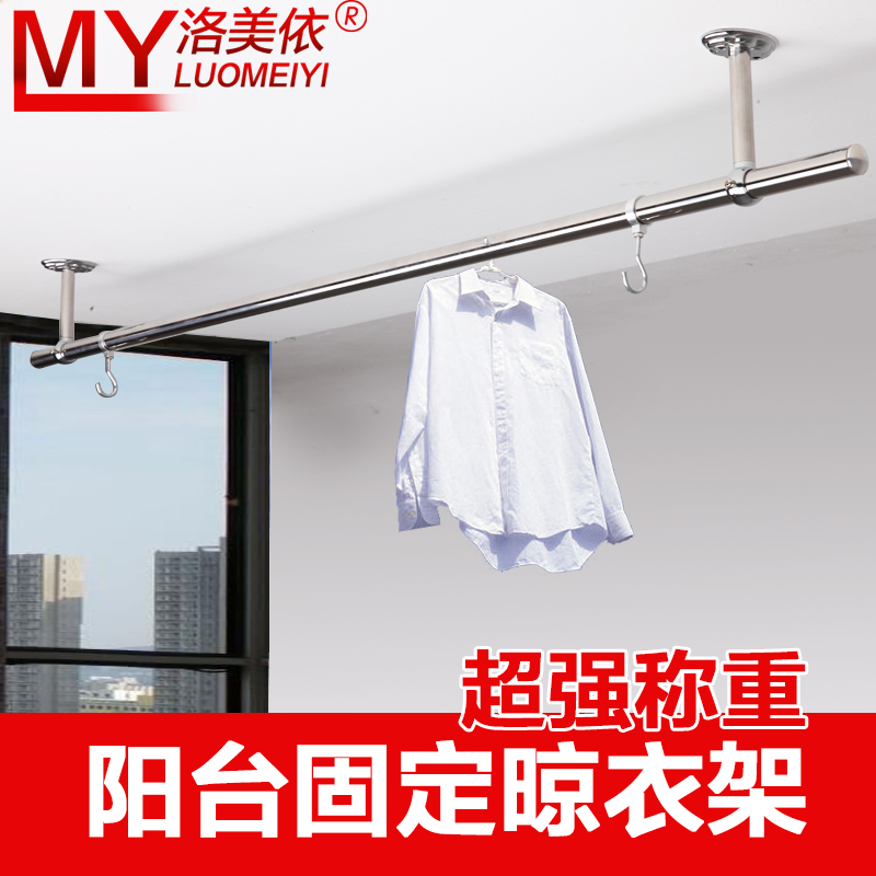 Balcony fixed racks stainless steel rod for hanging clothes drying racks stainless steel top 25MM ceiling Hanging seat flange
