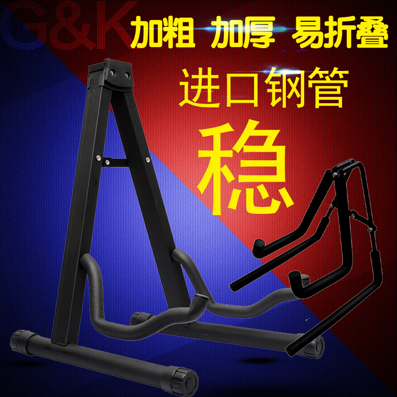 Ballad electric guitar stand vertical rack rack rack folding seat with a word violin zither pipa stand shelf