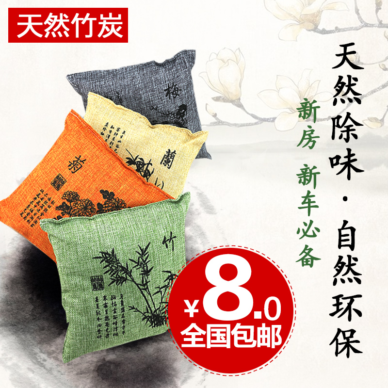 Bamboo charcoal bag package car odor of formaldehyde in addition to car smell automotive supplies car carbon package 500g