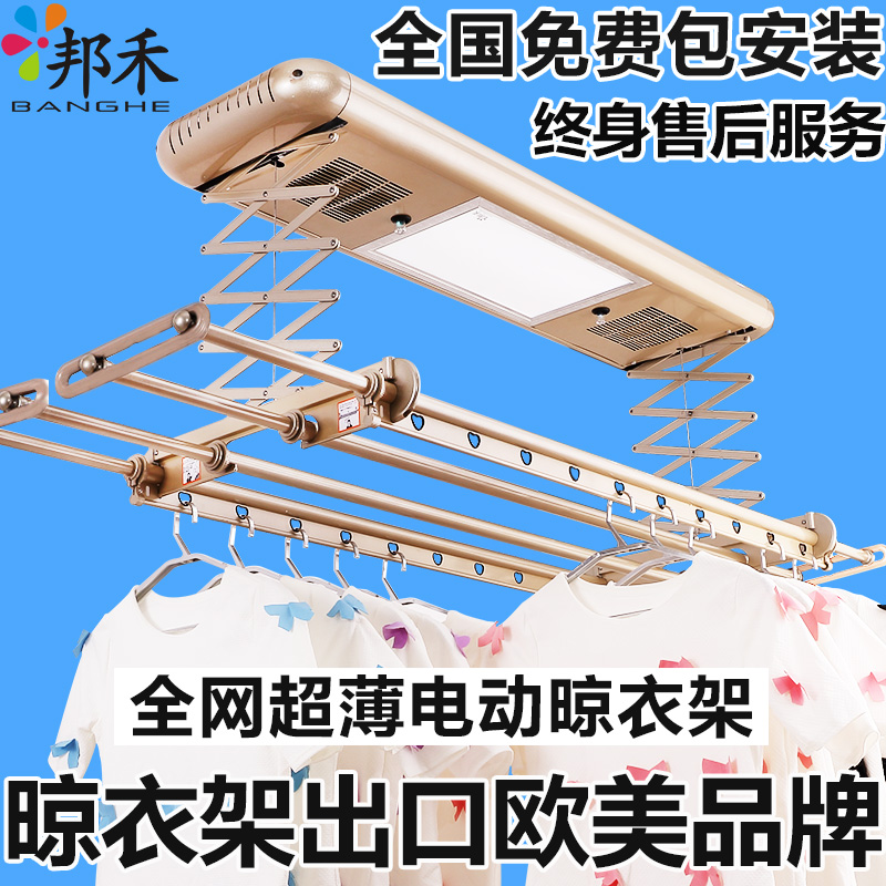 Bang wo auto racks intelligent remote control electric lift racks of drying racks balcony clothesline pole telescopic
