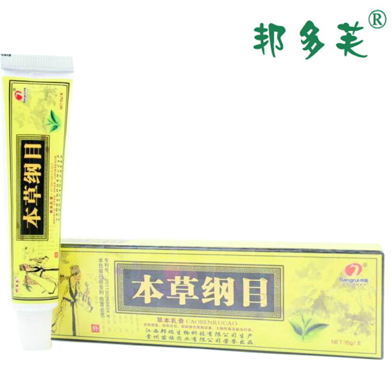 Bangduo fu herbal compendium of materia medica herbal ointment cream jiang xi bangrui buy 3 to send 1 to buy 5 to send 2