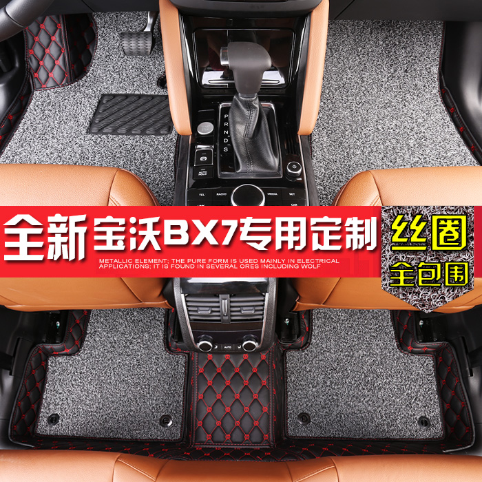 Bao bao wo BX7 footpads BX7 leather wire loop car mats wholly surrounded by special modified paragraph 2016 BX7 footpads