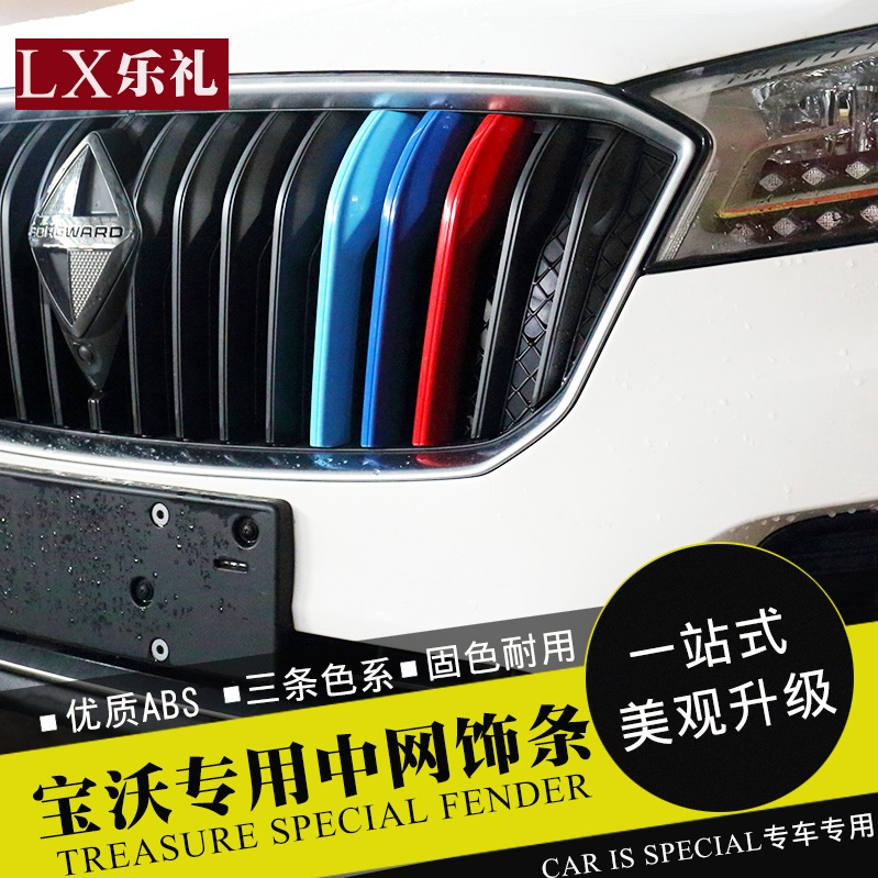get quotations bao bao wo bx grille tricolor bx bx fertile po three color highlight bar grille trim