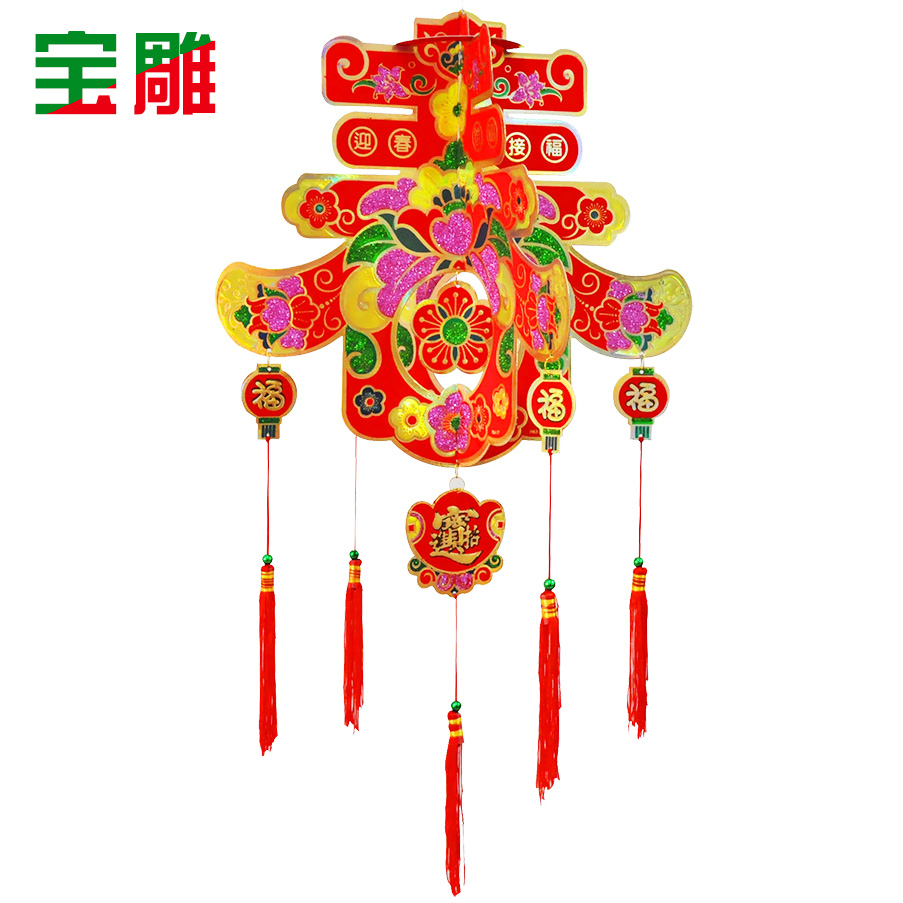 Bao carved 2015 new flocking three-dimensional folding lantern lantern festival lantern lantern spring word new year decoration