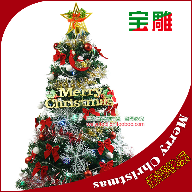 Bao carved christmas decorations encryption 1.2 m christmas tree decorated christmas tree christmas tree christmas tree package suits