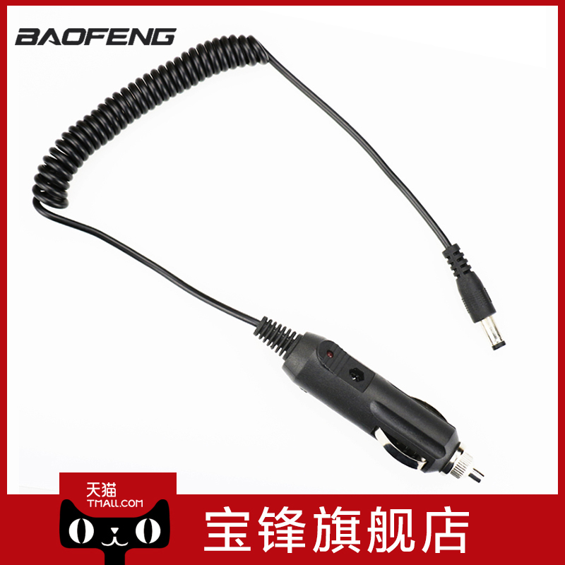 Baofeng baofeng bf-uv5r walkie talkie accessories car charger cable v electric car by car charger cable