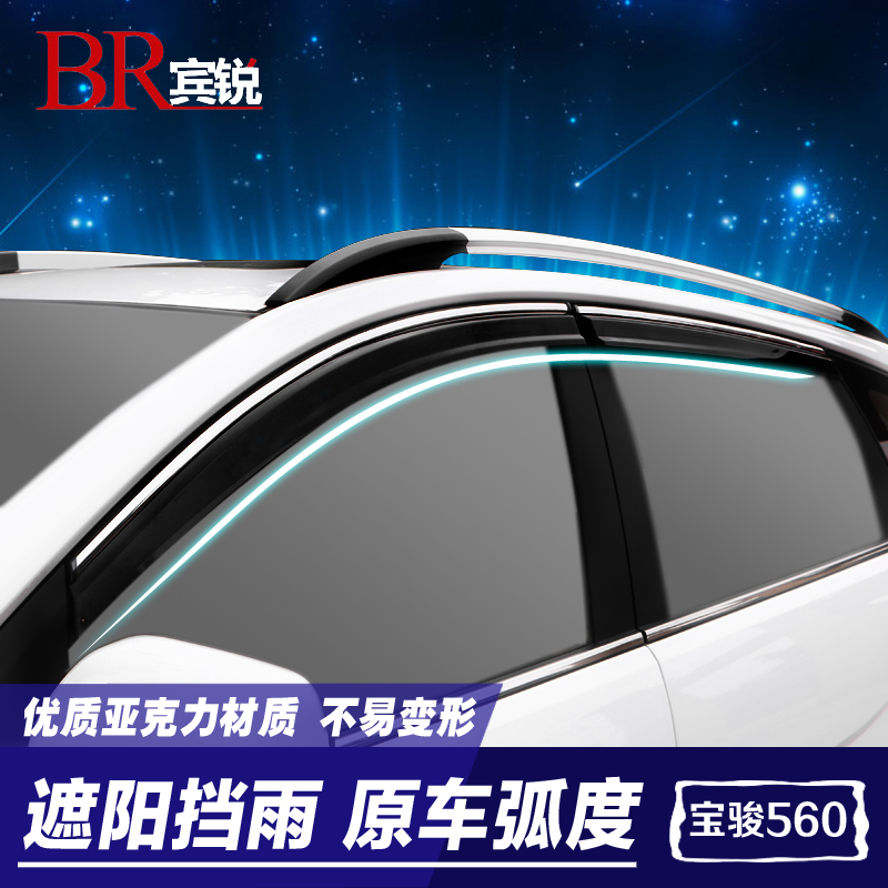 Baojun 560 730 630 310 dedicated rain shield window rain gear rearview mirror rearview mirror rain eyebrow s2 s3 s5 refine