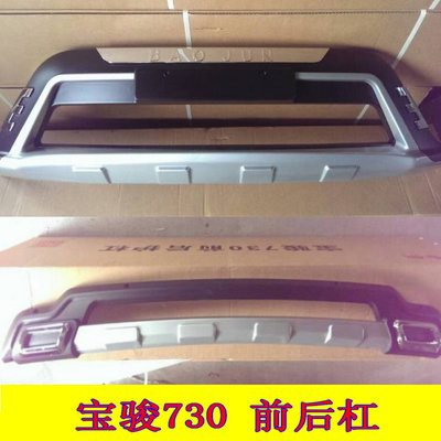 Baojun 730 special modified front and rear bumpers front and rear bumper bumper bumper protection special protection bars