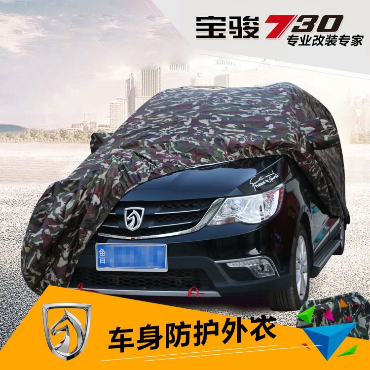 Baojun 730 winter plus cotton sewing flocking thick waterproof camouflage sewing baojun 730 special sewing car hood