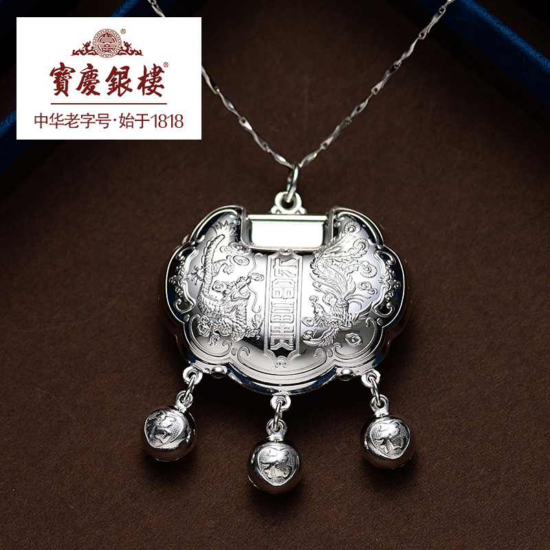Baoqing silver fine silver 999 silver pendant child baby long life and prosperity lock e0013 a-10