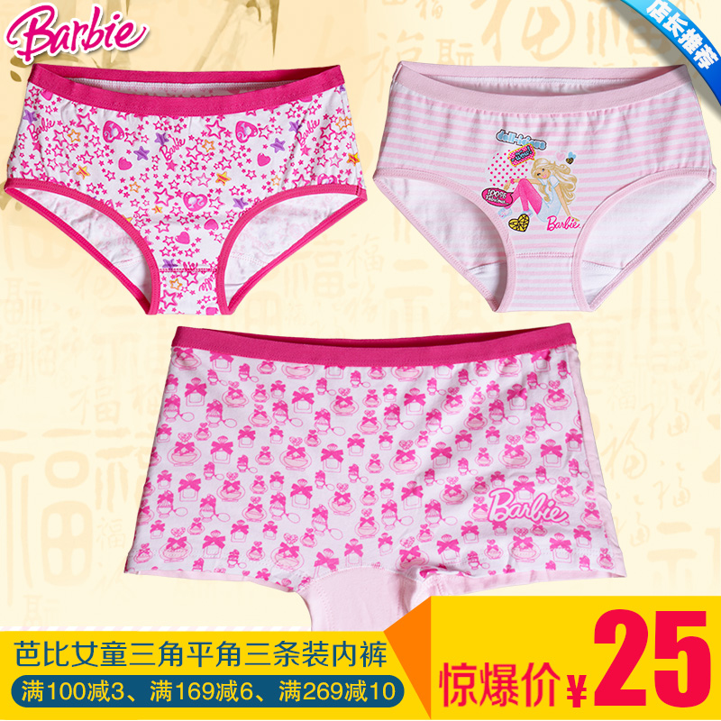 Barbie children's underwear girls cotton pants cotton briefs boxer shorts underwear two loaded 3