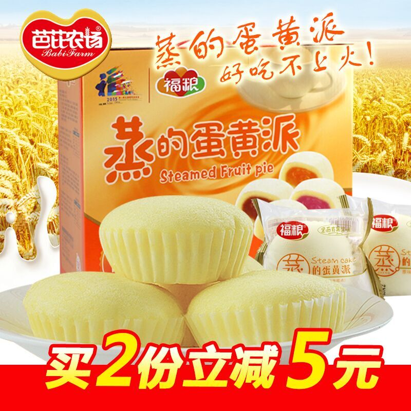 Barbie farm steamed egg yolk pie boxful citrus flavor steamed cake dessert breakfast sandwich bread 918g gift loaded