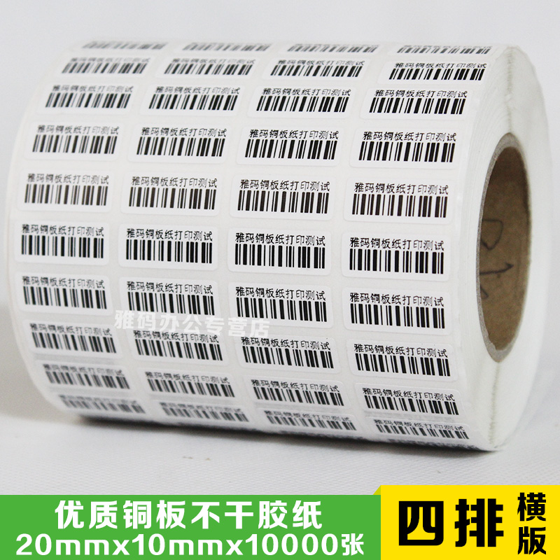 Barcode paper barcode printing paper adhesive label printing paper barcode labels printing paper 20*10*10000 tagboard