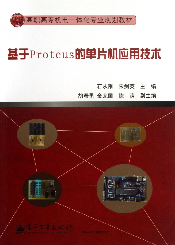 Based on proteus scm application technology (vocational mechatronics professionals